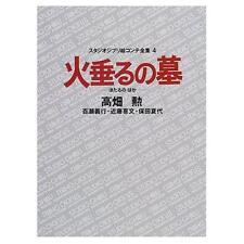 Grave of the Fireflies Studio Ghibli Storyboard art book