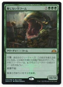 MTG Guilds of Ravnica Impervious Greatwurm FOIL NM Card