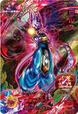 "Super Dragon Ball Heroes BM Vol.1 /"" BM1-HCP8 Rikir CP /"" Japan import NEW"