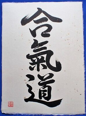 AIKIDO HAND-BRUSHED JAPANESE KANJI MARTIAL ART CALLIGRAPHY ON SMALL SCROLL