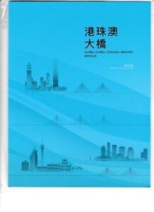 Hong-Kong-Zhuhai-Macao-Bridge-Joint-souvenir-pack-MNH-2018