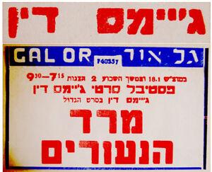 034-REBEL-WITHOUT-CAUSE-034-Original-JAMES-DEAN-Vintge-MOVIE-FILM-POSTER-Hebrew-ISRAEL