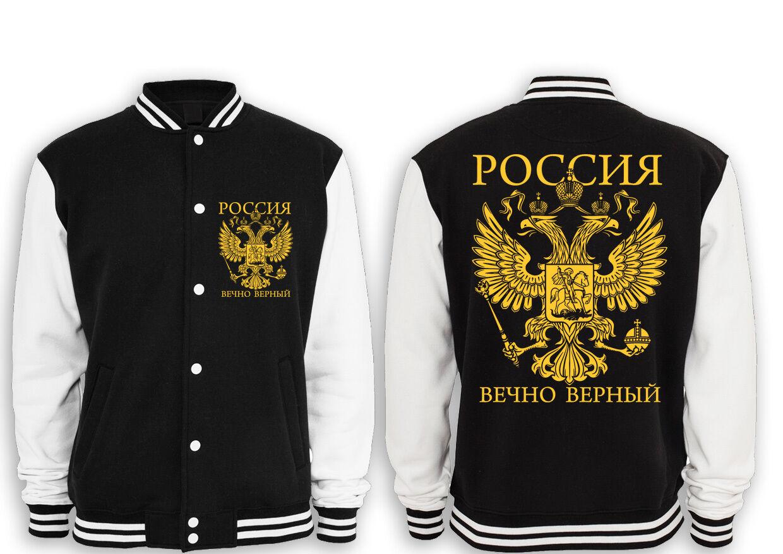 La Russia per sempre fedele fedele fedele COLLEGE Giacca (oro) la Russia, Mosca, URSS, Putin, FSB, spionaggio sovietico 081838