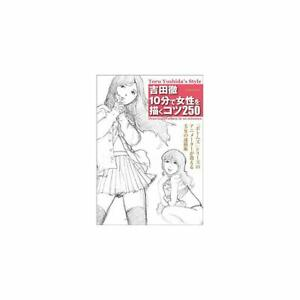 Drawing-Women-in-10-Minutes-Toru-Yoshida-039-s-Style-How-to-Draw-Book