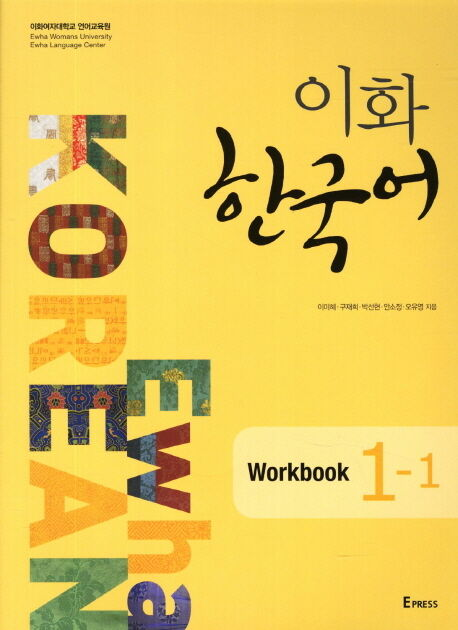 Ewha Korean Workbook 1-1 Korean Language Book with 1CD English Ver 9788973009169