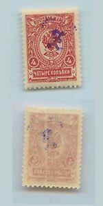 Armenia-1919-SC-64-mint-d2843