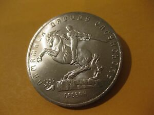 1991-Russia-Coin-USSR-5-Roubles-David-of-Sasun-Horse-wow-nice-large-coin