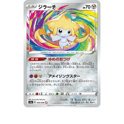 Japanese Pokemon Booster Pack-Sword And Shield-legendary Heartbeat s3a