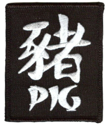 """YEAR of the PIG PATCH 3/""""x2.5/"""" chinese letters script iron on black /& white biker"""