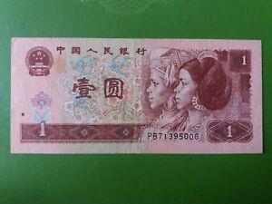 China-4th-Series-1-Yuan-1996-PB-71395006