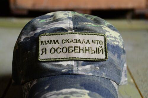 Baseball Cap Camo Pepelnik Russian Ball Cap MAMA SAYS I/'M SPECIAL on Russian