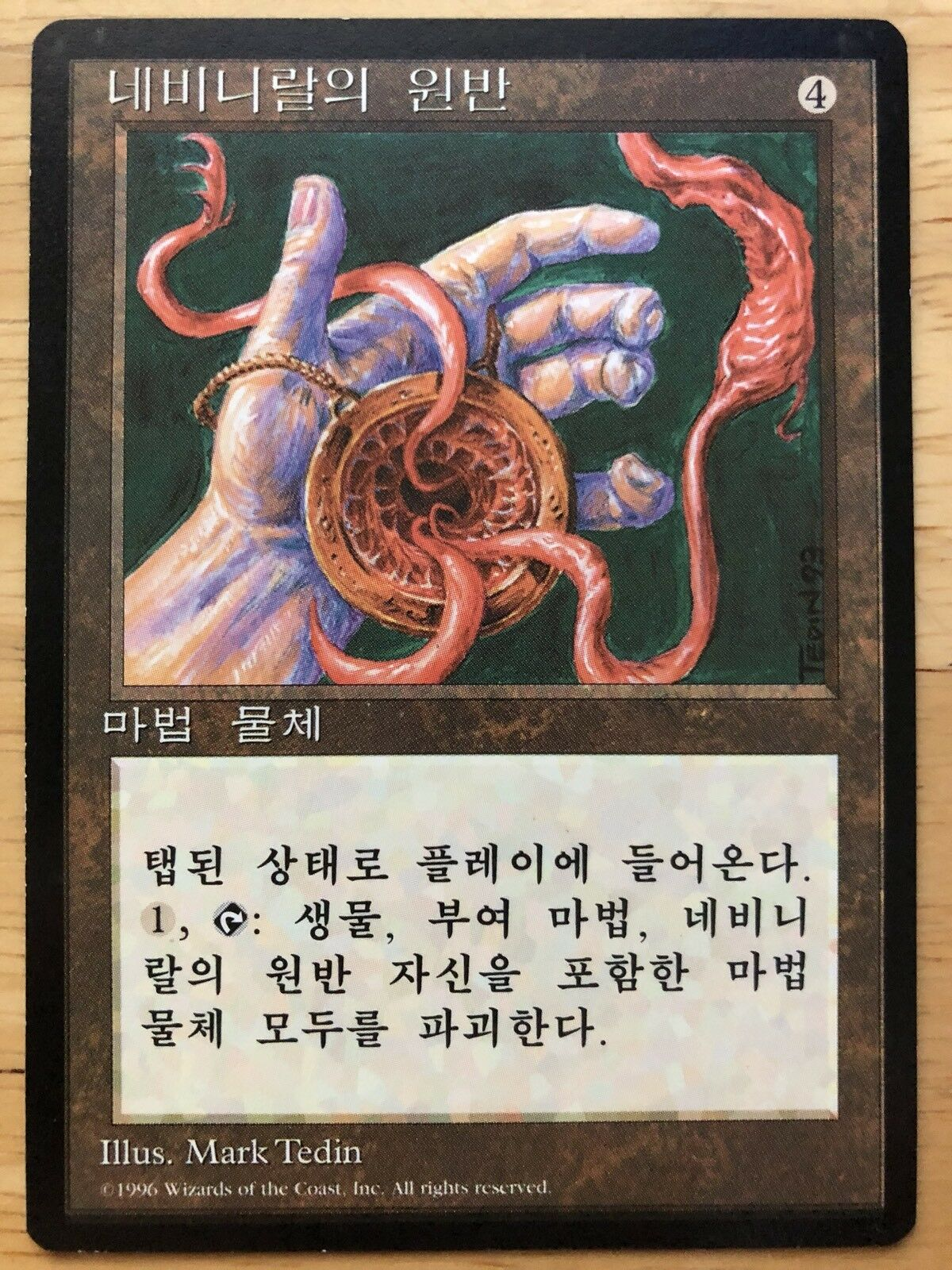 Nevinral product 65533;Disk Korean FBB 4th Edition mtg SP  NM -