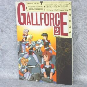 GALLFORCE-Kanzenban-Shiryoshu-2-w-Poster-Art-1988-Illustration-Book