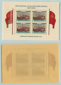 La-Russie-URSS-1955-SC-1772-A-neuf-sans-charniere-souvenir-sheet-Belorussia-f8930