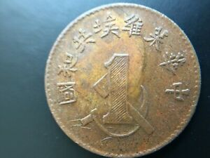 China-1-Cent-1932-Soviet-China-Y-506-Copper-High-Grade