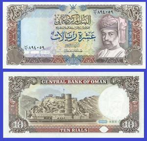 Oman 10 rial 1993 UNC Reproduction