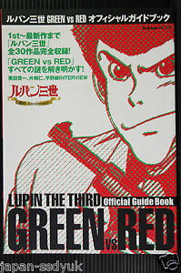 Art Guide Book JAPAN New Edition Lupin the Third Daikaibou