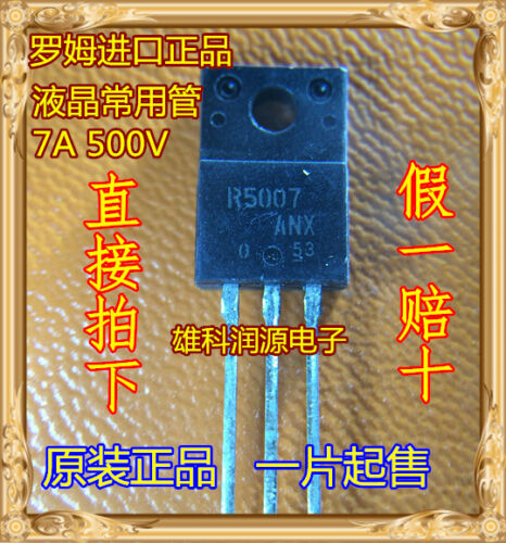 10PCS R5007 R5007A R5007ANX TO-220F 10V Drive Nch MOSFET
