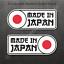 Made-In-Japan-Flag-Bumper-Sticker-Vinyl-Decal-Japanese-Car-JDM-Sticker-For-Honda miniature 1