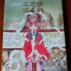 Fushigi-Yuugi-Yuu-Watase-Illustration-Collection-Shoujo-Manga-Art-Book