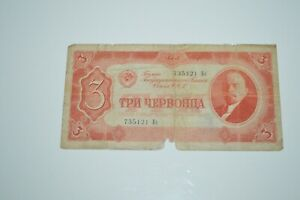 Russia  3  Rubles  1937  Lenin  Circulated Banknote