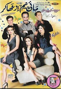 MY-NAME-IS-THAKAR-PAKISTANI-COMEDY-STAGE-DRAMA-DVD
