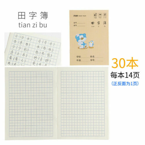 30pcs Chinese exercise book for character practicing writing book 拼音田字格小学生作业本