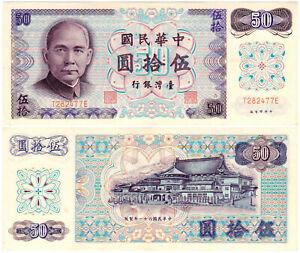 Taiwan-50-Yuan-P-1982a-1972-Bank-of-Taiwan-VF