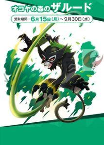 Pokemon-Serial-code-Jun-15th-Okoya-Forest-Zarude-Sword-amp-Shield-Japan