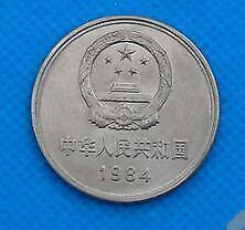China $1 Coin 1984 第三套人民币1984长城币1元硬币