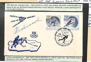 HH109-1960-OLYMPICS-Russia-Skating-Cover-Signed-Skoblikova-GOLD-MEDALLIST-PTS