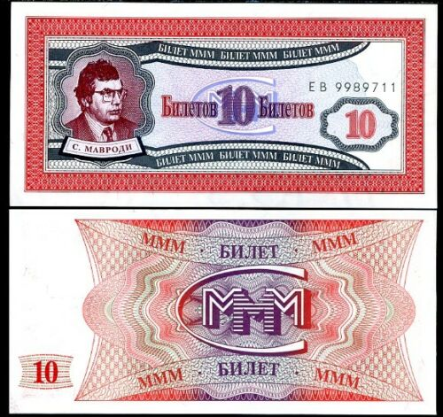RUSSIA 10 RUBLE PRIVATE COUPON MMM UNC LOT 20 PCS