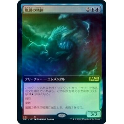 Core 2021 Near Mint Magic//Mtg EXTENDED FOIL Stormwing Entity