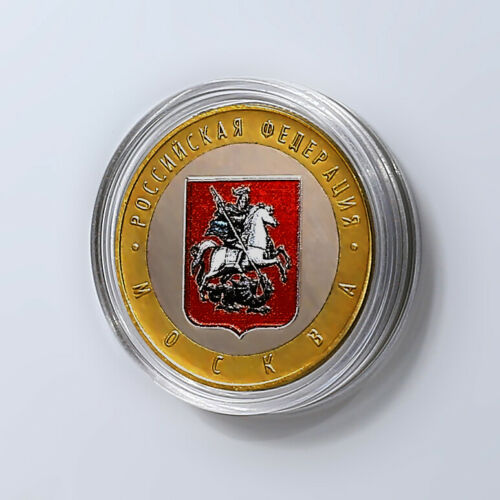 Coin 10 rubles Moscow Москва 2005 year Russia bi-metal colored