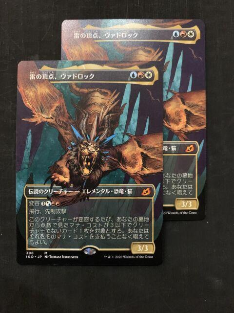 Rodan Titan of Winged Fury x1 NM Ikoria : Lair of Behomoths