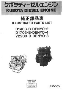 KUBOTA D1403-B D1703-B V2203-B PARTS MANUAL REPRINTED ...