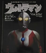 05224 ULTRAMAN the 45th. Collection Book Japanese 2012 ULTRA SEVEN