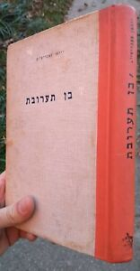 1950-LIBRO-FORSE-ROMANZO-IN-LINGUA-EBRAICA-HEBREW-LANGUAGE