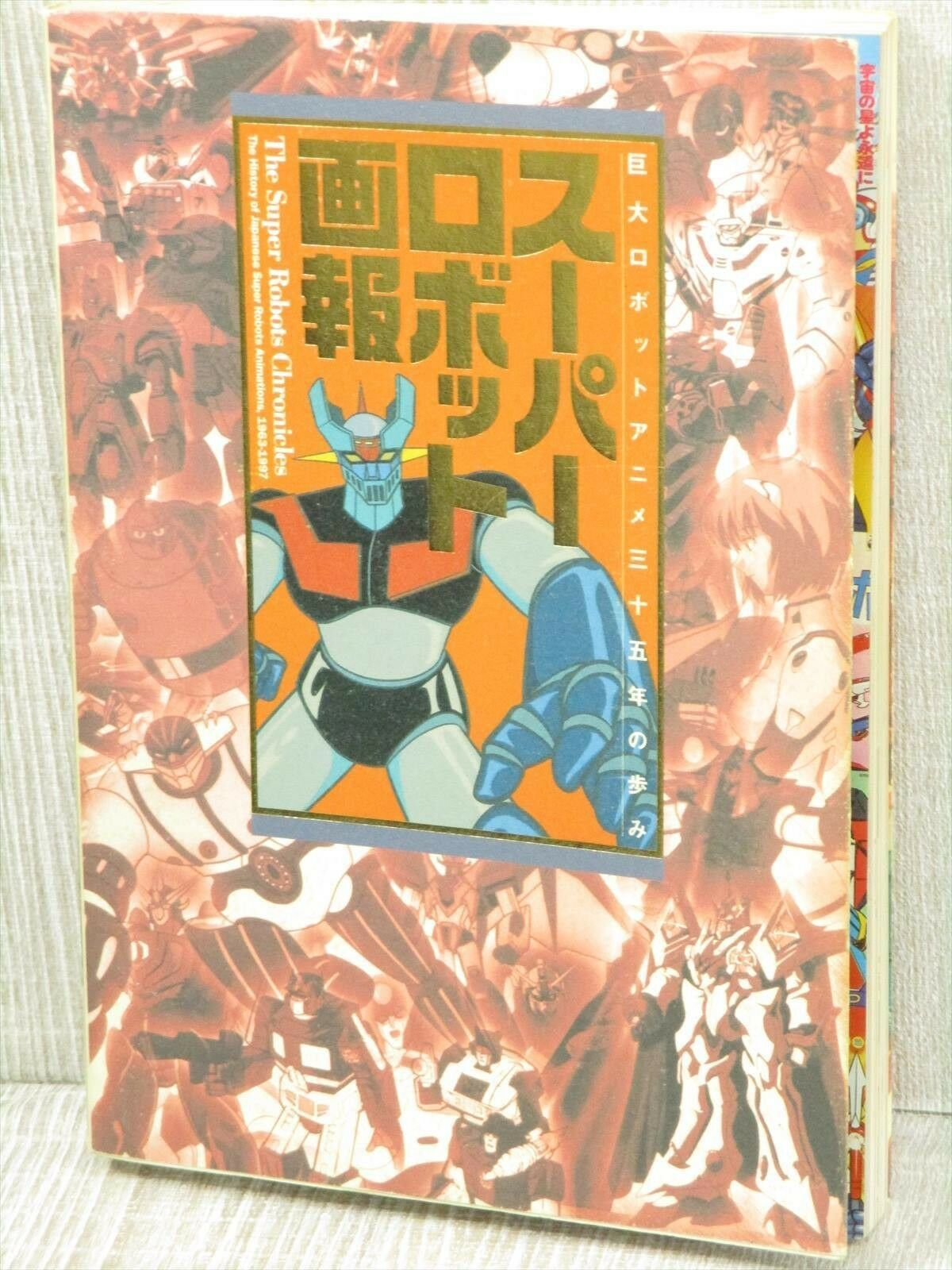 SUPER ROBOT GAHO History Book Japanese Anime Fanbook Fanbook Fanbook 1963-1997 Art Book TS3x a59e33