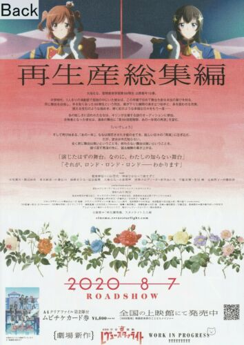 Promotional Poster TypeB Revue Starlight 2020 Japanese Animation Film