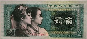 China 1980 4th Series 2 Jiao (贰角)Note FY 21160913