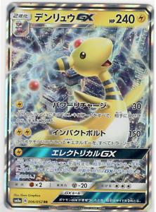Pokemon Card Hoopa GX RR 031-052-SM8A-B Japanese