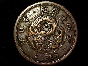 2-sen-1881-Japon-era-Meiji-ta2