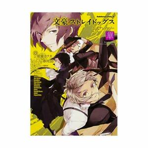 Bungo-Stray-Dogs-Official-Anthology-Comic-hana