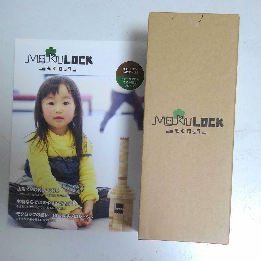 MOKULOCK Solid Holzen Bldg. Blocks 50 Pcs Spielzeug Geschenk Set for Kinder Made in Japan