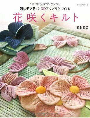 Flower Quilt with Sashiko & 3D Applique Japanese Sewing Craft Pattern Book JAPAN