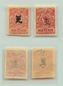 Armenia-1919-SC-92-92a-mint-black-type-C-e9240