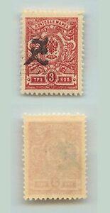 Armenia-1919-SC-92a-mint-rt7038