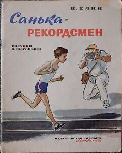 1976-RECORDSMAN-CHAMPION-Sport-Adventure-Stories-RUSSIAN-Soviet-Illustrated-Book
