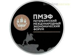 3-Roubles-20th-pieces-PETERSBOURG-International-Economic-Forum-Russie-PP-ARGENT